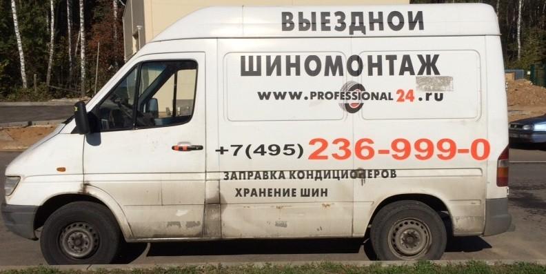 Шиномонтаж на колесах круглосуточно от Professional24.ru