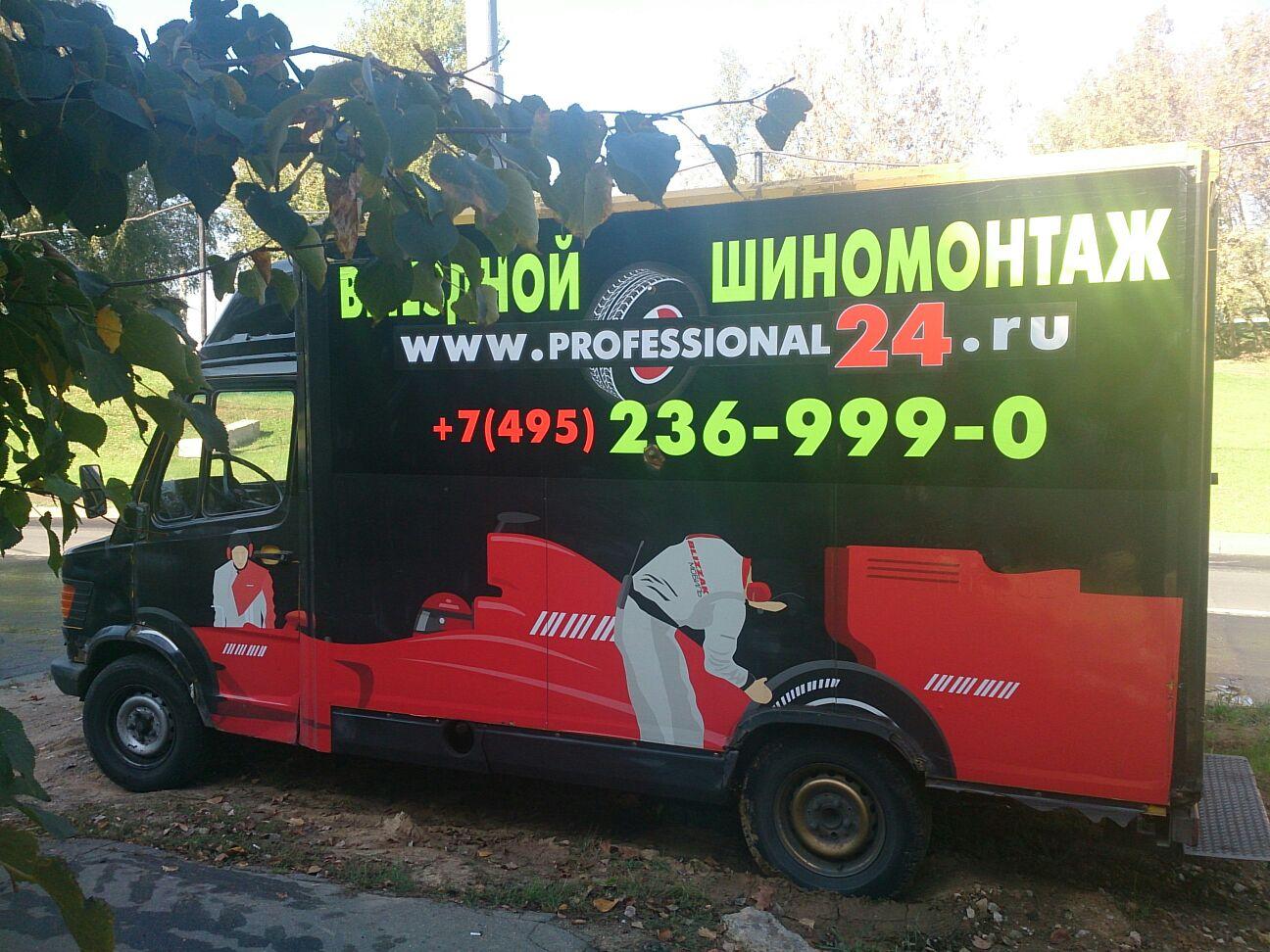 Мобильный автосервис, шиномонтаж, Москва от Professional24